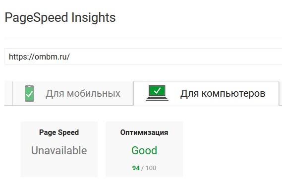 Скорость загрузки сайта - новый алгоритм Google