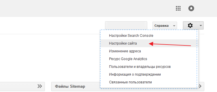 настройки сайта в google webmaster