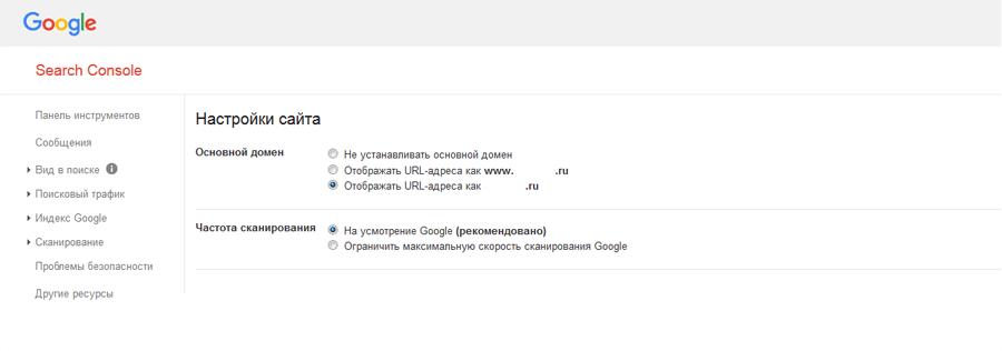 выбор домена в google webmaster